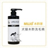 MUJO木酢家[犬貓木酢洗毛精,500g]