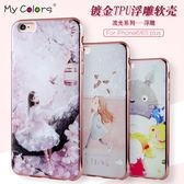 88 柑仔店蘋果iPhone6 手機殼6S plus 電鍍浮雕軟套6S 女手機殼 6plus 手機套潮