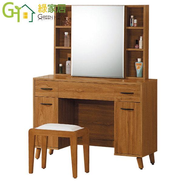 【綠家居】馬蘇泰 時尚3.3尺木紋立鏡式化妝台組合(含化妝椅)