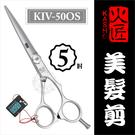 ::美髮剪刀系列:: 日本火匠進口美髮剪刀- KIV-5吋 [50427]◇美容美髮美甲新秘專業材料◇