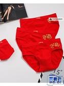 4條裝 本命年男士紅色三角內褲男三角褲大紅色福字短褲頭【英賽德3C數碼館】