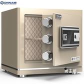 保險箱保險櫃指紋密碼3C認證35CM保險箱家用小型隱形入牆報警防盜保險櫃XW 快速出貨