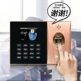 指紋打卡機 指紋考勤機 簽到員工指紋機考勤機指紋式一體機igo  麥琪精品屋  麥琪精品屋
