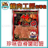 寵物FUN城市│燒肉工房 狗零食系列 24珍味香滑嫩哈姆200g (BQ407) 雞肉 肉片