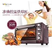電烤箱-多功能電烤箱家用烘焙迷你蛋糕30升大容量  【全館免運】YXS