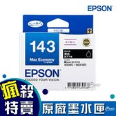 EPSON 143 高印量XL 黑色墨水匣 C13T143150 黑色 原廠墨水匣 原裝墨水匣 墨水匣 印表機墨水匣