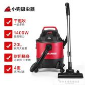 小狗吸塵器家用強力大功率地毯手持式干濕吹工業靜音小型機D-807igo『韓女王』