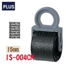 【西瓜籽】普樂士 PLUS IS-520CM 滾輪個人資料保護章專用墨水卡匣 IS-004CM (保密章/替帶/碎紙機)