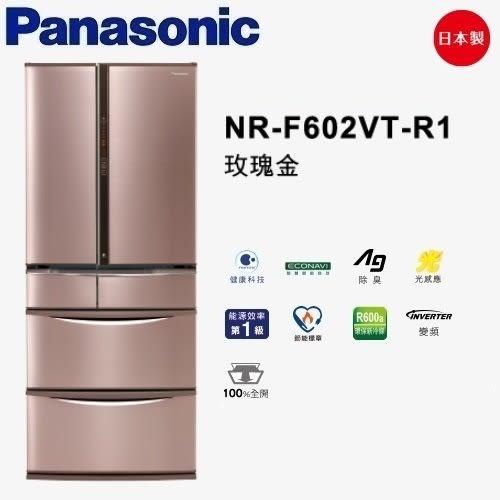 【免費基本安裝+舊機回收】Panasonic 國際 NR-F602VT 六門 冰箱 601公升 電冰箱 日本製 公司貨