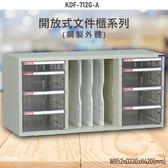 【100%台灣製造】大富KDF-712G-A 開放式文件櫃 效率櫃 檔案櫃 文件收納 公家機關 學校 醫院 耐重