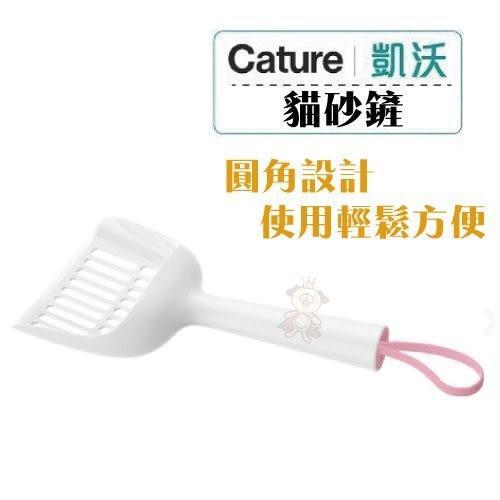 『寵喵樂旗艦店』Cature凱沃《貓砂鏟(粉紅)》多款貓砂皆可使用