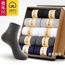 中筒襪襪子男士100%棉中筒襪棉質防臭短...