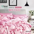 莫菲思 100%天絲 5X6尺雙人(多款) 三件式台灣廠製【質感萊賽爾絲柔系列】床包
