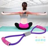 拉力器 拉力器女家用健身擴胸彈力繩健胸練臂肌男瑜珈拉伸鍛煉器材T 4色