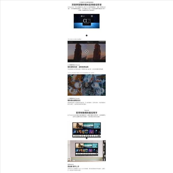 《結帳打9折》LG樂金【55NANO86SPA】55吋一奈米4K電視(含標準安裝)