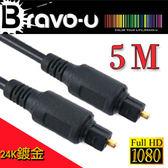 Bravo-u 高速光纖音源線(Low Loss) 5M