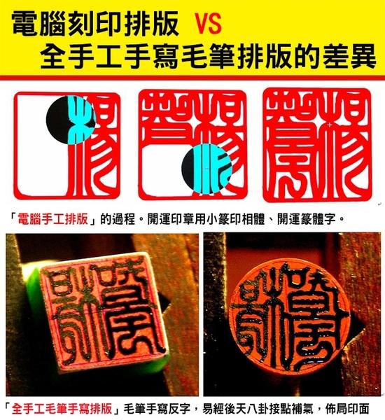 頂級綠柳沉檀木官帽廟章《電腦刻印》1.6吋~2吋,正常高度,單章。傳家手工印章