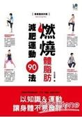 燃燒體脂肪減肥運動90法