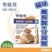 樂健飛L.C.F-貓咪 離胺酸+甘胺酸250g/貓營養品【寶羅寵品】