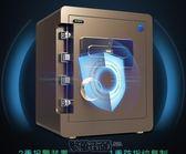 保險櫃大一 密碼保險櫃家用小型全鋼辦公指紋保險箱45cm 防盜床頭櫃隱形 Igo免運