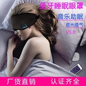藍牙眼罩 v5.0耳機立體聲通話音樂透氣遮光睡眠眼罩【快速出貨】
