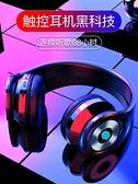 耳機頭戴式無線藍芽5.0觸控重低音運動音樂手機電腦通用耳麥插卡