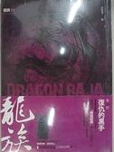 【書寶二手書T6/一般小說_IBV】龍族04-復仇的黑手_李榮道