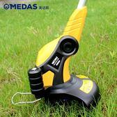 割草機美達斯 電動割草機家用小型多功能 草坪修剪機打草機剪草機除草機 數碼人生igo