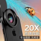 雙十二狂歡購廣角鏡頭 【20倍微距】微距鏡頭手機拍眼睛20倍專業單反 igo