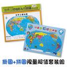 世界立體地形&行政區教育掛圖 1+1限量超值套裝組 贈世界地理拼圖  世界立體地圖 (音樂影片購)