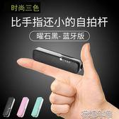 藍芽迷你手機自拍桿橫拍豎拍線控華為蘋果OPPO拍照自拍通用易收納 花樣年華