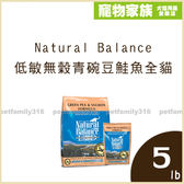 寵物家族-Natural Balance低敏無穀青碗豆鮭魚全貓調理 5lb