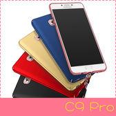 【萌萌噠】三星 Galaxy C9 Pro 新款 裸機手感 簡約純色素色保護殼 微磨砂防滑硬殼 手機殼 手機套