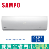SAMPO聲寶11-12坪AU-SF72D/AM-SF72D變頻冷專冷氣含配送+安裝【愛買】