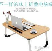床上書桌筆記本電腦桌學生學習小桌子可折疊簡易做桌懶人寫字家用 ys6182『美鞋公社』
