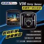 【旭益汽車百貨】快譯通Abee V56 SONY感光元件1080P 高畫質行車紀錄器