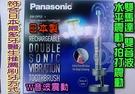 【日本製】Panasonic國際牌充電式W音波電動牙刷EW-DP52[5種潔牙模式+5種刷頭]