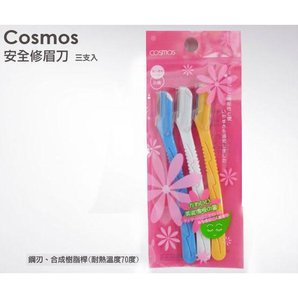 COSMOS 安全修眉刀 (3支入)  【小紅帽美妝】