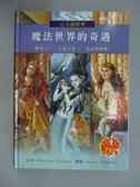 【書寶二手書T8/少年童書_ZAN】公主說故事-魔法世界的奇遇_Marily Helmer