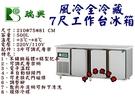 7尺工作台冰箱/風冷全藏工作台冰箱/臥式...