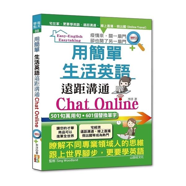 用簡單生活英語遠距溝通Chat Online(25K+MP3)