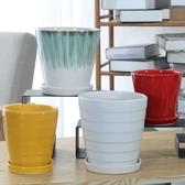 花盆芊姿彩陶瓷花盆簡約綠蘿白色桌面透氣花盆帶陶瓷托盤特價清倉 LX雙12