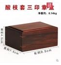 紅木公司公章印鑒章收納盒子 紅酸枝木硬幣收納盒小木盒印章盒子 莎瓦迪卡