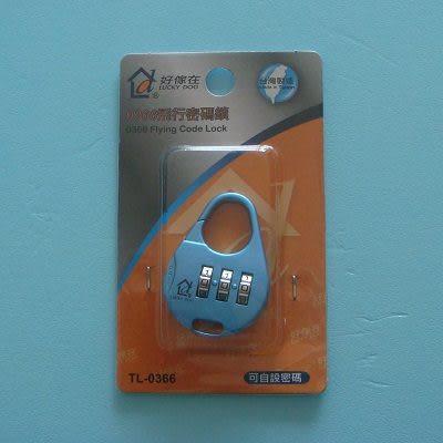 鑰匙  0366飛行密碼鎖(藍色)/可自行設定密碼.輕巧時尚
