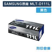 原廠碳粉匣 SAMSUNG 黑色 高容量 MLT-D111L / D111L / D111 / 111L /適用 SAMSUNG M2020/M2020W