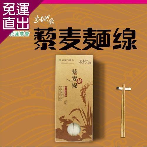 花蓮市農會 土地之歌-藜麥麵線+麵條(300g-包) x4包組(各2包)【免運直出】
