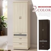 Homelike 斯諾2x7衣櫥(二色可選)白雪松