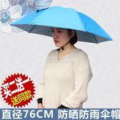 帽子傘頭戴傘帽采茶葉帽傘務農頭戴傘釣魚帽防曬環衛帽子傘   走心小賣場YYP