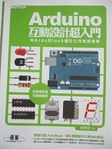 【書寶二手書T8/電腦_I1E】Arduino互動設計超入門:用ArduBlock圖形化控制真簡單_孫駿榮