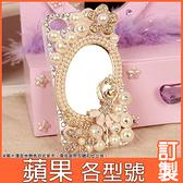 蘋果 i12 pro max i11 pro max 12 mini xr xs max ix i8+ i7+ se 珍珠鏡子 手機殼 水鑽殼 訂製